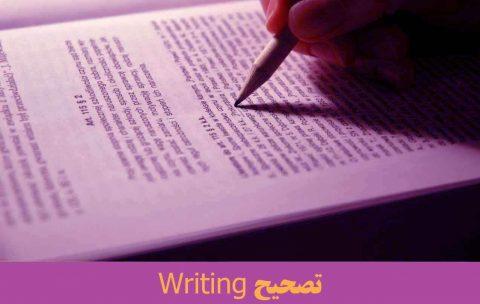 تصحیح-Writing-ده-عدد (1)