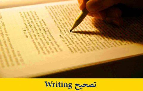 تصحیح-Writing-پنج-عدد (1)
