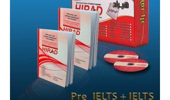 پیش-نیاز-آیلتس-آموزش-آزمون-آیلتس (1)