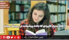 readingtips