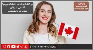 دانشجوی کانادایی